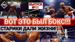 #11 THIS WAS BOXING! When you are 42 and 35! Joshua vs Whyte.Fights for all time + Eng subs