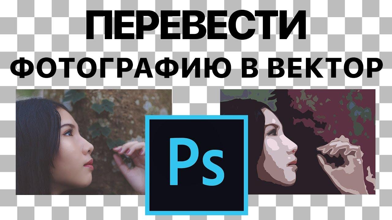 Как в Photoshop сделать векторное изображение из ...