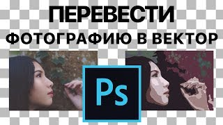Как в Photoshop сделать векторное изображение из фотографии