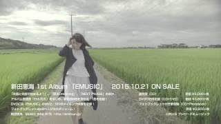 新田恵海 - EMUSIC