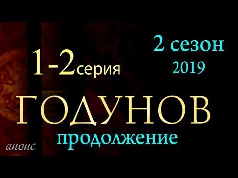 Годунов. Продолжение 1-2 серия | Годунов 2 сезон 1 серия  - краткое содержание Наше кино