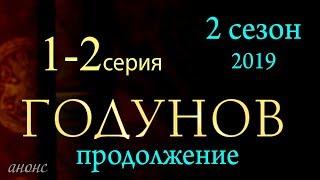 Годунов. Продолжение 1-2 серия   Годунов 2 сезон 1...