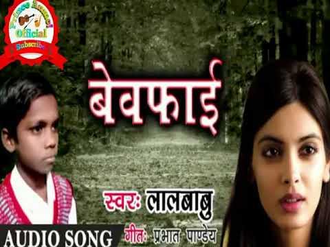 #Lalbabu का भोजपुरी का सबसे बड़ा दर्दभरा गाना Jan Lei Gailu Ho Jan जान लेइ गइलू हो जान  Bhojpuri Sad