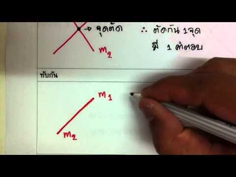 ระบบสมการเชิงเส้น ตอนที่ 1