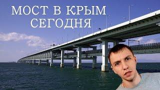 Керченский мост Строительство Сегодня Видео Рабочий мост 3(Керченский мост Строительство Сегодня. https://www.youtube.com/channel/UCLSUk_DwbnEj-69pJxCLSCQ., 2016-04-29T15:55:08.000Z)