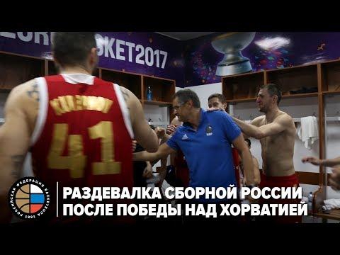 Раздевалка сборной России после победы над Хорватией