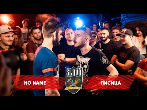 SLOVO: NO NAME Vs ЛИСИЦА (1/4 ФИНАЛА) | ХАРЬКОВ