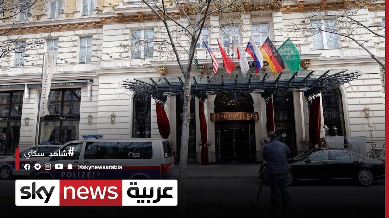 نووي إيران..انتهاء اجتماع لجنة العمل المشتركة في فيينا  - نشر قبل 4 ساعة