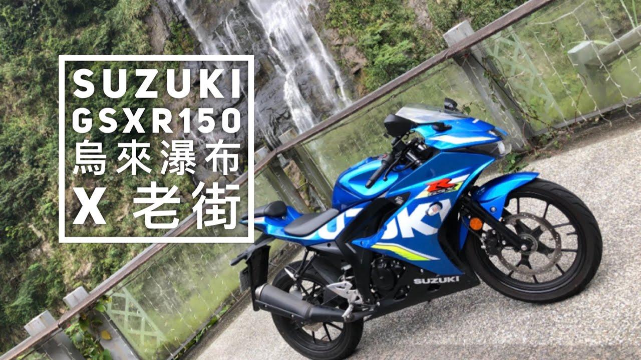【Moto Trip】GSXR150烏來老街搭台車 遇到超鳥機車 feat.Ninja1000 &酷龍150 MOTO VLOG BY SYL