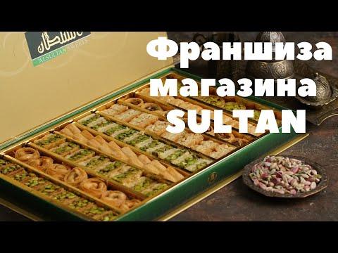 """Видео о франшизе сети магазинов """"Sultan"""""""