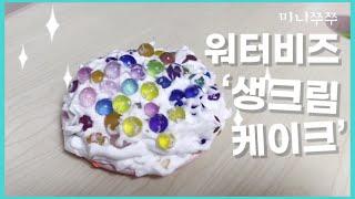 워터비즈와 쉐이빙폼을 활용하여 '생크림 케이크' 만들기…