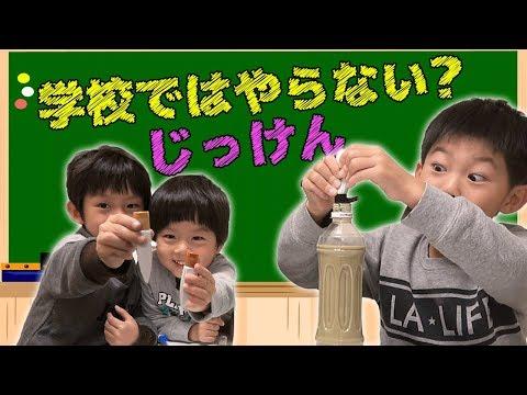 小学生が一度はやりたい面白い実験!学校の文房具で楽しめる方法をみつける仲良し兄弟 brother4キッズ!