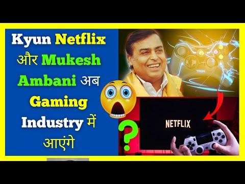 Netflix 🔥 और Mukesh Ambani 💰 अब Gaming Industry 😍 में आएंगे #shorts