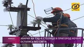 Пять районов Минска и пригород столицы ночью остались без света из-за обрыва грозотроса(, 2016-12-12T08:19:17.000Z)