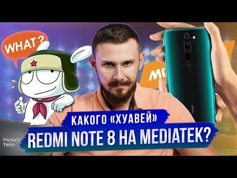 Redmi Note 8 На MediaTek / Прибыль Xiaomi РУХНУЛА НА 87%