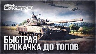как быстро прокачать танки War Thunder.