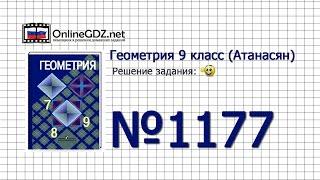 Задание № 1177 - Геометрия 9 класс (Атанасян)