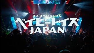 ベイビーレイズJAPAN 5th Anniversary LIVE BOX【TRAILER】