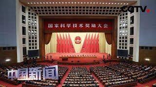 [中国新闻] 中共中央国务院隆重举行国家科学技术奖励大会 习近平出席大会并为最高奖获得者等颁奖 | CCTV中文国际