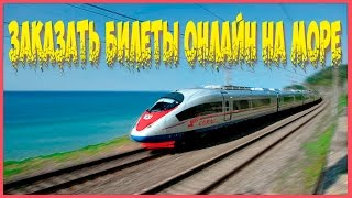 Заказ билетов на поезд на море. Лето 2016 Онлайн СЕКРЕТЫ!