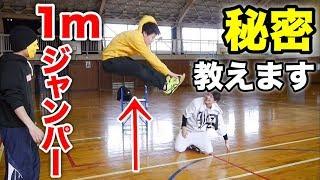【ジャンプ力トレーニング】1メートルジャンパーの秘密教えます!