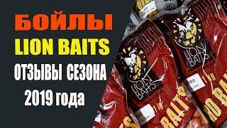 Бойлы LION BAITS отзывы 2019 года