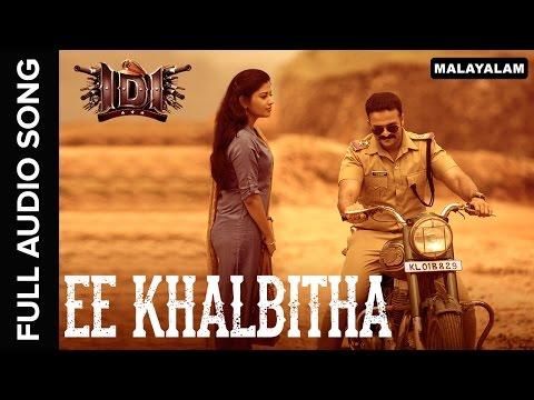 Ee Khalbita (Audio Song) | IDI (Malayalam Movie) | Jayasurya & Sshivada