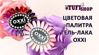 Oxxi, гель лак oxxi, oxxi professional, oxxi professional гель лак, палитра(, 2017-05-04T13:43:40.000Z)