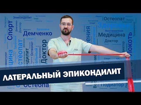 Боль в локте, эпикондилит упражнения при локте теннисиста. | Доктор Демченко