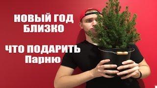видео что подарить парню на новый год 2013