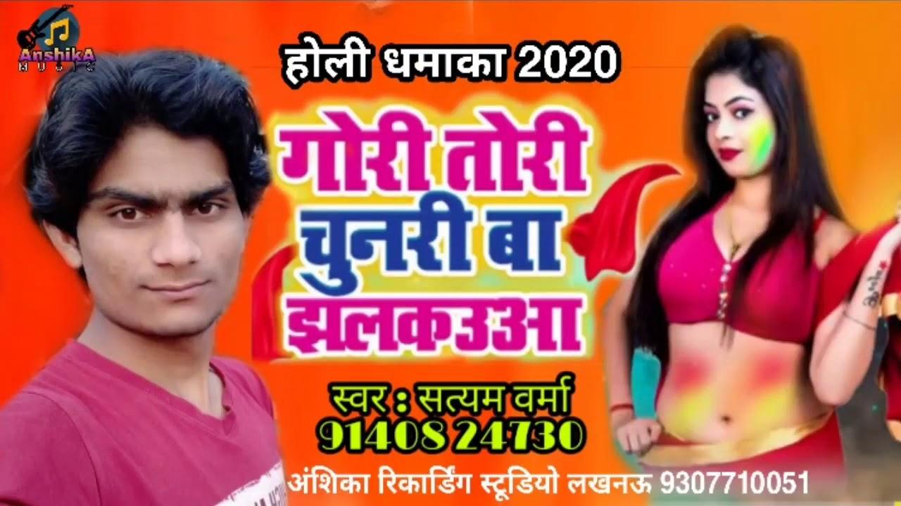 #AUDIO*आ गया*Satyam Verma का भोजपुरी !!Holi Song !!Devar ke rang dale di Na !Viral Audio 2020!