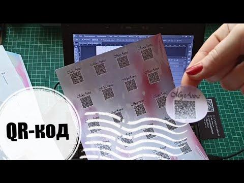 Как создать свой QR-код | Работа в Фотошопе | видео-урок | #МылАнна