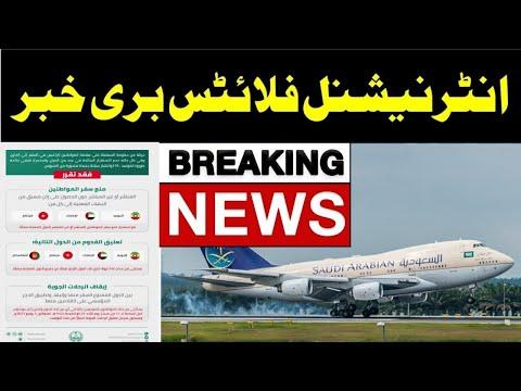 Saudi Arabia Bad News For International Flights  4 Country More Ban For Flights   Saudia Arabia News