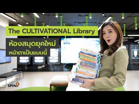 [spin9] The CULTIVATIONAL Library ห้องสมุดยุคใหม่หน้าตาเป็นแบบนี้