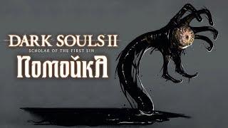 DARK SOULS II: Scholar of the First Sin - Прохождение игры #12 | Помойка