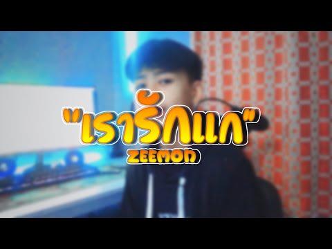ZEEMON - เรารักแก(เท่าที่คนๆนึงจะรักได้)💎💙 Prod by. @Sakarin [OFFICIAL MV]