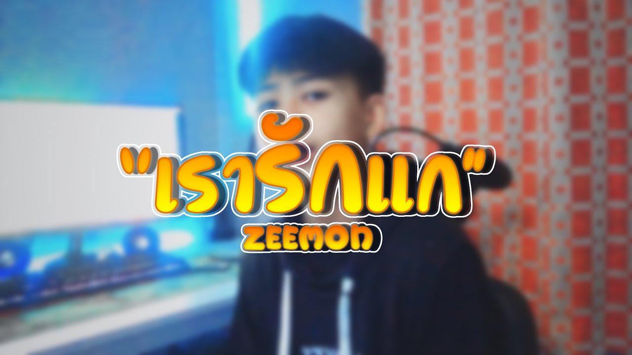 Photo of ZEEMON – เรารักแก(เท่าที่คนๆนึงจะรักได้)💎💙 Prod by. @Sakarin [OFFICIAL MV] มาตรฐาน]