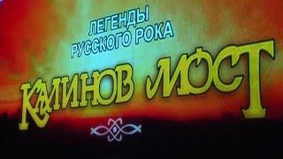 Калинов Мост. лучшее. 2015. Известия-Hall