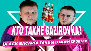 ХИТ ОТ НОУНЕЙМОВ! КТО ТАКИЕ GAZIROVKA?