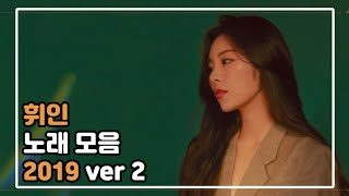 MAMAMOO WHEE IN Solo Playlist 2019 ver 2
