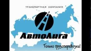 видео Транспортная компания