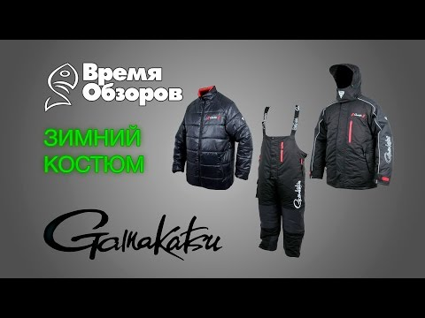 видео: Зимний костюм gamakatsu hyper thermal suits. Обзор.