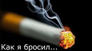 Как я бросил курить История бывшего курильщика