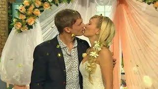 БЕЗУМНО ИНТЕРЕСНЫЙ ВЫПУСК Давай поженимся!