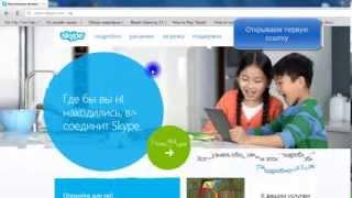 Где скачать Skype и установить Скайп на компьютер планшет телефон 2-8
