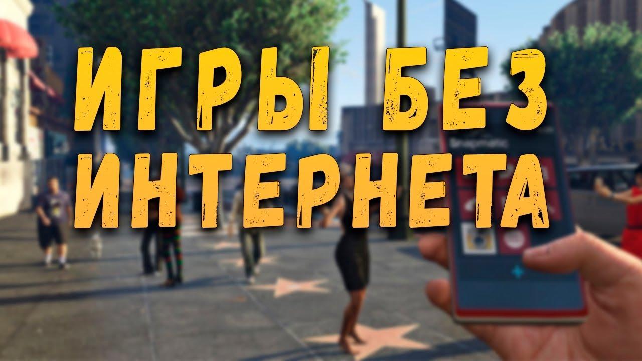 скачать бесплатно игры без интернета на телефон