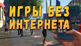 ТОП 20 ИГР БЕЗ ИНТЕРНЕТА ДЛЯ ANDROID & IOS ВЫПУСК 7