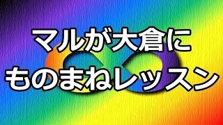 関ジャニ∞丸山隆平が大倉忠義にものまねを授ける!! 関ジャニ☆チャンネル...