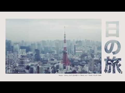 日の旅2019.2. JAPAN CHILL OUT(日本語ラップMIX)