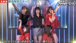 20171116 原宿駅前ステージ#69③『キャノンボール』原駅ステージA.